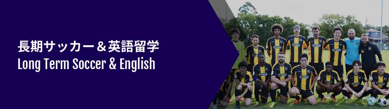 オーストラリア長期サッカー&英語留学