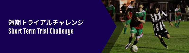 オーストラリアサッカー短期トライアルチャレンジ