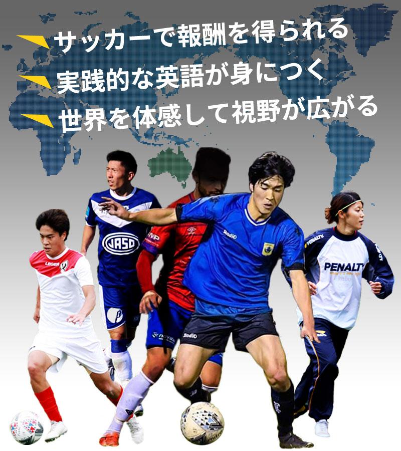 オーストラリアサッカー留学